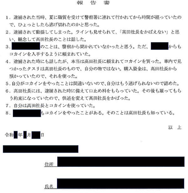 高田樹 内部告発報告書