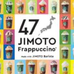 【あなたの地元は何味?】スタバが全国47都道府県「地域限定フラペチーノ」を期間限定発売!