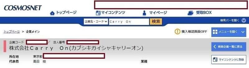 Carry on(カブシキガイシャキャリーオン) COSMOSNET