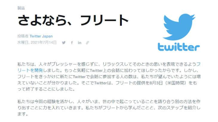 24時間で消えるTwitter機能「フリート」、2021年8月3日に終了