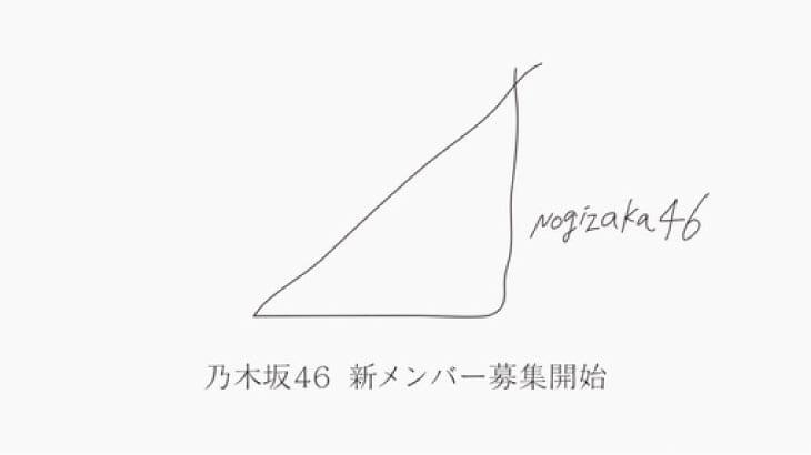 【乃木坂46】新メンバーオーディション開催発表 新メンバーの合格発表は12月を予定