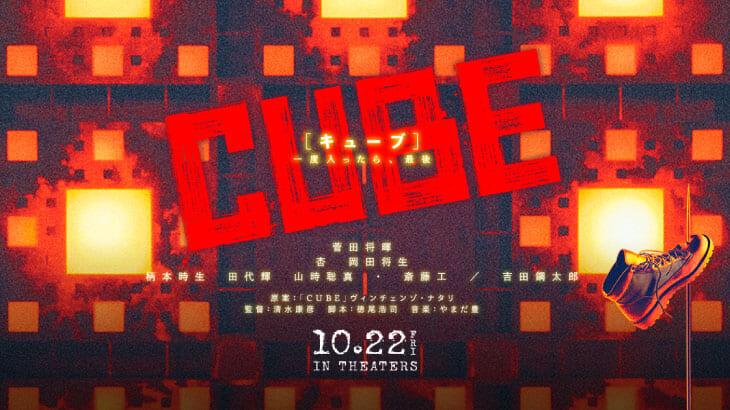 菅田将暉主演の映画『CUBE』、謎解きクリエイター・松丸亮吾とコラボ