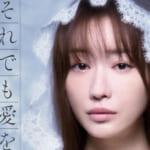 """松本まりかが""""レス妻""""を演じるドラマ「それでも愛を誓いますか?」が10月スタート!"""