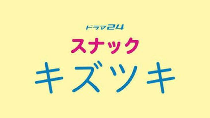 原田知世がスナックのママに!益田ミリの『スナック キズツキ』ドラマ化!