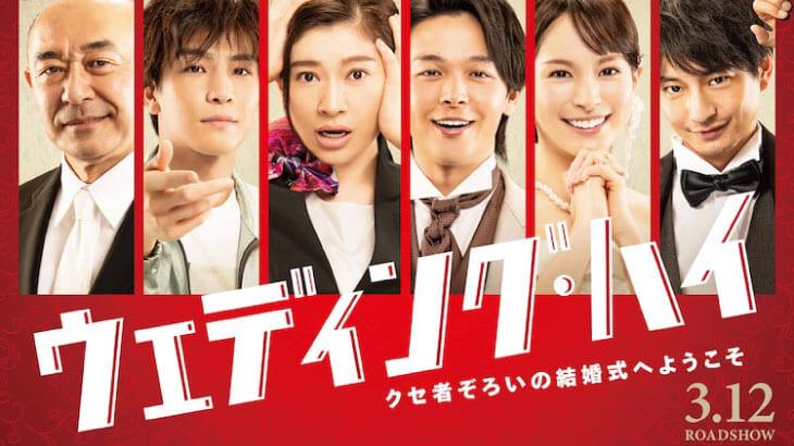 篠原涼子や中村倫也、岩田剛典らが出演!バカリズム脚本の『ウェディング・ハイ』
