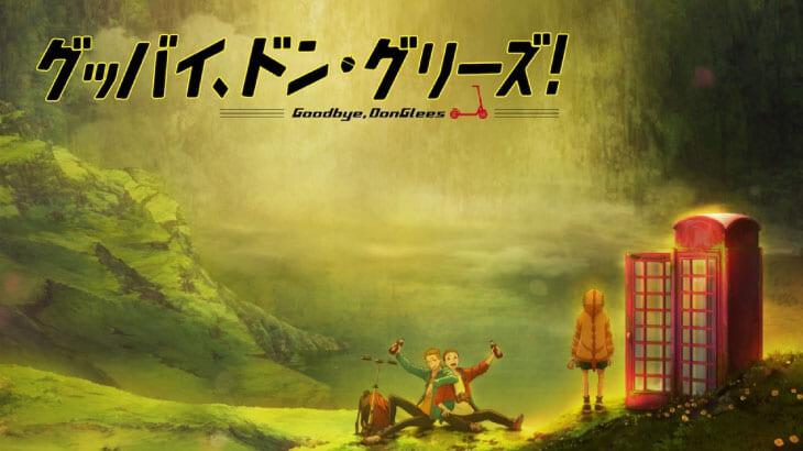 アニメ映画『グッバイ、ドン・グリーズ!』メインキャスト解禁!花江夏樹、梶裕貴、村瀬歩が3人の少年役を熱演