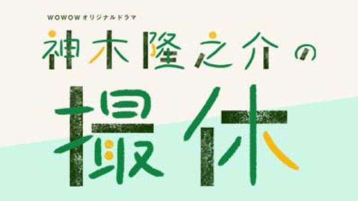 神木隆之介「撮休」第3弾の主演決定!来年の1月より放送開始!