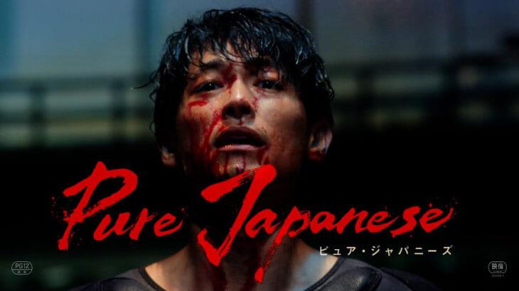 ディーン・フジオカが企画・プロデュースのダークアクション!映画『Pure Japanese』の予告編公開