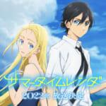 アニメ『サマータイムレンダ』の特報PVが公開!放送時期は2022年に決定!